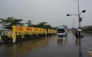 湖南省長抵台花蓮 法輪功學員籲制止迫害