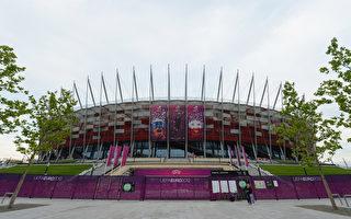 组图:欧洲杯场馆巡礼-波兰华沙国家体育馆