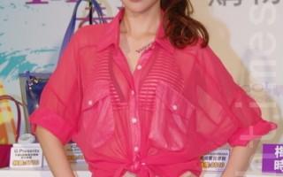 李毓芬演繹夏日時尚 樂當「輕守女」
