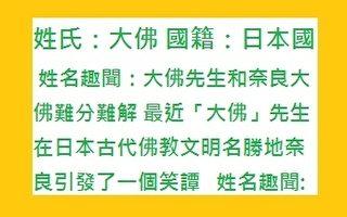 大佛先生的姓名趣聞(圖:古容/大紀元)
