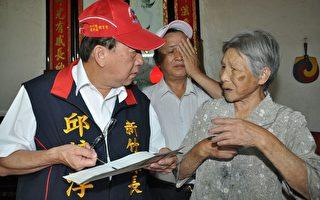 縣長邱鏡淳和鄉長雲天寶慰問87歲的張有妹。(縣新聞科提供)