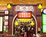 来自台湾的七大县市、12间传统风味小吃移师香港东港城,展示台湾夜市美食。(摄影:余钢/大纪元)