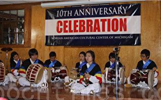 密西根各族裔欢聚在韩国文化中心