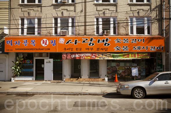 位於韓國美食街的「韓國燒烤店 」(攝影:愛德華/大紀元)