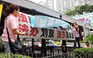 胡锦涛访港前再遭政治捆绑 周永康部署冲击香港真相点