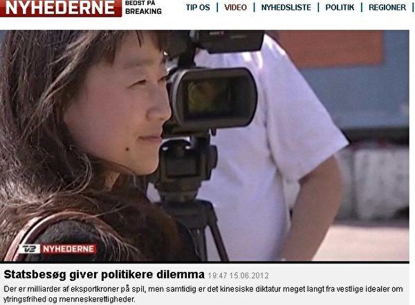 不受中共新聞審查、客觀報導真實信息的獨立中文媒體、新唐人電視台丹麥記者站在這次胡錦濤訪問期間申請媒體採訪許可時,被丹麥外交部的國際新聞媒體中心拒絕。丹麥電視台TV2新聞頻道播報(TV2網頁錄像截圖)