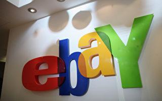 慈善筹款吸引众政要 eBay网拍吉拉德领先