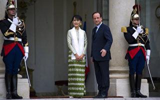 法国以总统级规格接待昂山素姬
