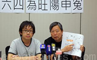 斥警方嚴限七一示威 香港支聯會將上訴