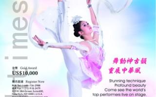 中共阻挠舞蹈大赛 香港各界齐谴责