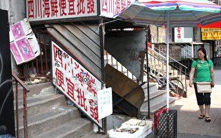 贩卖不卫生贝类 华埠海鲜店遭刑事指控