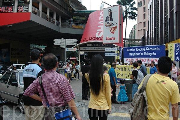 馬來西亞民眾七一中共「建黨日」慶三退