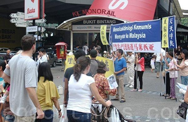 馬來西亞退黨服務中心在吉隆玻車水馬龍的武吉免登街頭聲援三退勇士,引起許多民眾的關注。(攝影:楊曉慧/大紀元)