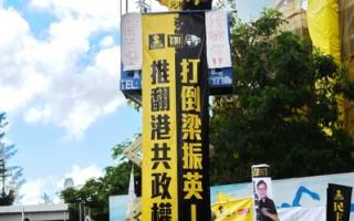 香港「七‧一」遊行揚正氣 唾棄中共潮湧現