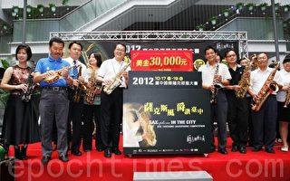 台中萨克斯风赛    3万美金奖冠全球