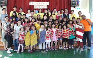 101海外青少年國際文化交流-大合照(攝影:徐乃義/大紀元)