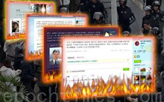 四川什邡大亂 軍警暴行惹大陸媒體人齊怒吼