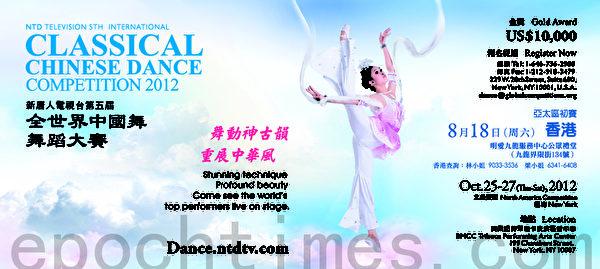 新唐人「全世界中國舞舞蹈大賽」宣傳海報(大紀元)