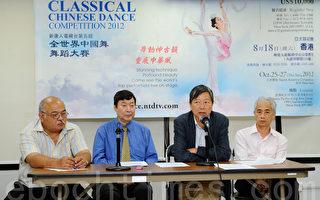中国舞大赛初赛移师香港 各界祝举办成功