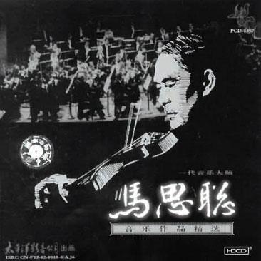 被譽為中國第一小提琴家的馬思聰。(網絡圖片)