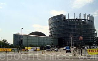 歐議會議員關注俄羅斯人權迫害