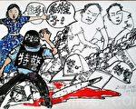 大成漫画:看什邡 弃邪党(图:大纪元)