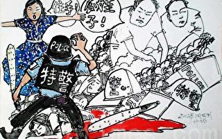 大成漫画:看什邡 弃邪党