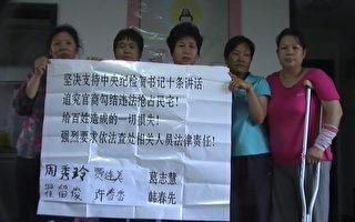 【投书】北京6维权人士打出标语 表达心声