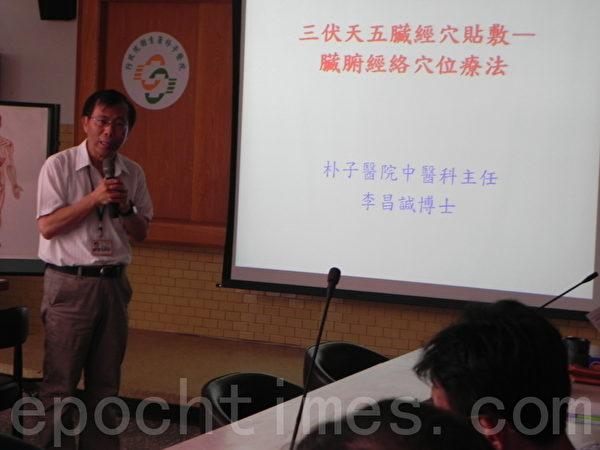朴子醫院院長吳彬安,主持該院中醫科主任李昌諴博士所開發的「三伏天五臟經穴貼敷--臟腑經絡穴位療法」記者發表會,藉以造福更多患者。(攝影:蔡上海/大紀元)