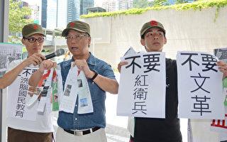 香港议员促撤洗脑教材资助