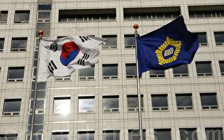 周永康失势 轰动韩国的法轮功难民案胜诉