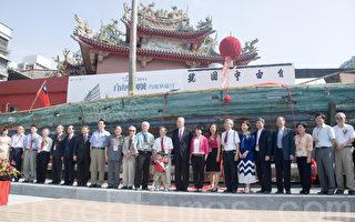 組圖:大時代奇航  自由中國號遠航與回歸