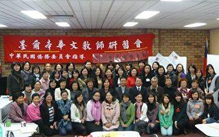 墨爾本舉辦2012年海外華文教師研習會