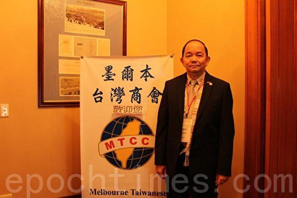 墨爾本台灣商會會長劉國強先生。(攝影:劉珍/大紀元)