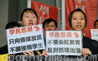 """香港""""国情教育""""被轰 睁眼说瞎话"""