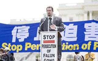 华府人权机构代表:震惊中共仍在迫害法轮功!