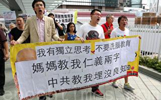 香港警校洗脑教材 欲将港警变公安