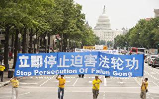"""组图二:美国首都""""解体中共、停止迫害""""大游行"""