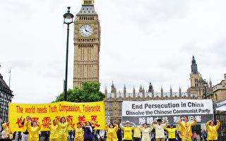 法輪功反迫害新聞發佈會 英政要到場聲援