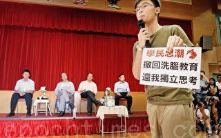 香港教育局長為洗腦教育解畫被噓
