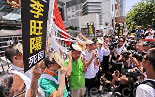 支联会抗议李旺阳验尸报告造假