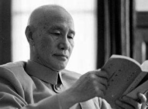 蒋介石喜欢读什么书?