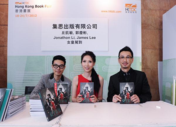 郭慶彬、丘凱敏、Jonathan Li出席《女皇駕到》簽書會。(攝影:藍天/大紀元)