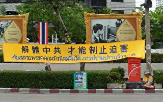 泰国中共大使馆对面出现新抗议横幅