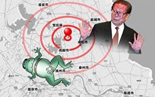 「7·20」日子特別 江澤民家鄉揚州爆70年來最大地震