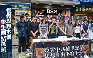 """专家:香港强推""""国民教育""""必失败"""