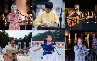 法輪功美國首都「7.20露天音樂會」反迫害