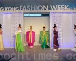天韵亚太汉服中心举办的汉服秀,惊艳香港时装节,成为今年时装节的开幕秀。(摄影:祥龙/大纪元)