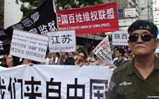 大陸訪民上訪無門 香港七一大遊行後被勞教