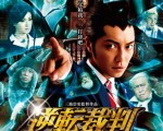 日片《逆转裁判》电影海报。(图/采昌国际多媒体提供)
